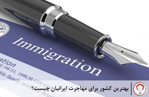 best-country-iranian-immigration