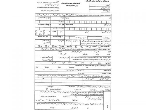 Personal-Information-passport-form-Date-of-birth-Signature-picture