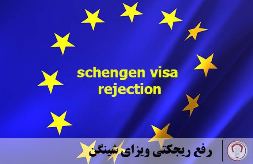 schengen-rejection-resolving