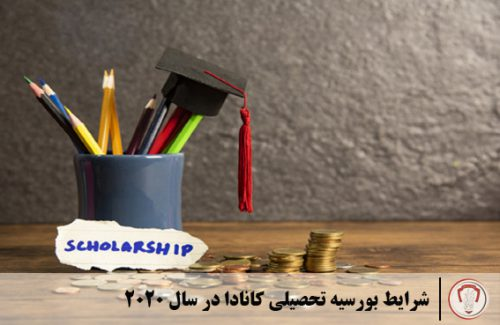 scholarship-conditions-canada-2020-free-documents