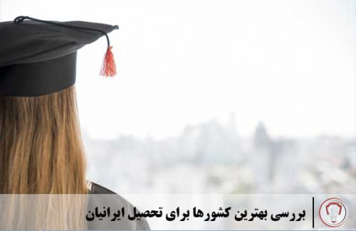 best-countries-iranians-study