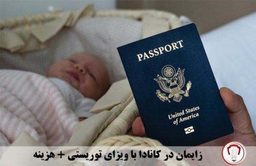 childbirth-canada-tourist-visa