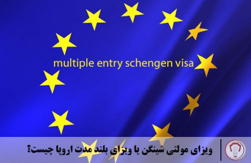 multiple-entry-schengen-visa